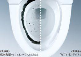 toilet セフィオンテクト