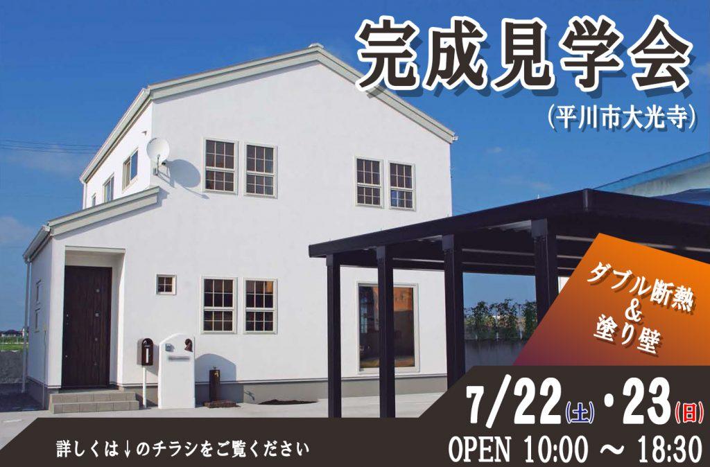 完成見学会(平川市大光寺)7/22,23