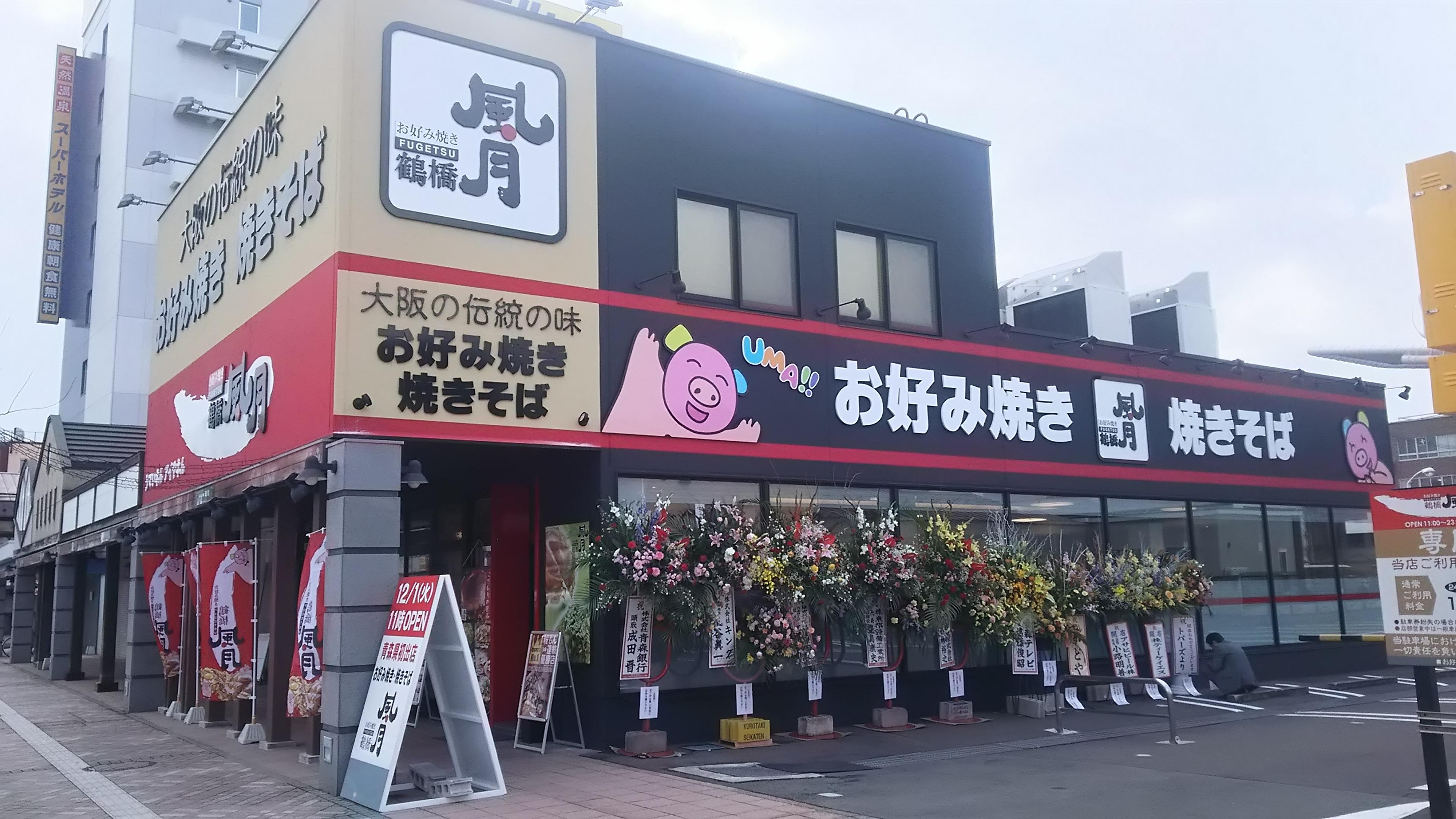 鶴橋風月 弘前店新装工事