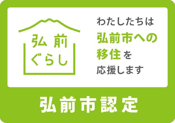 弘前市移住応援企業認定