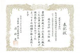 20150605_kenkoufukushi